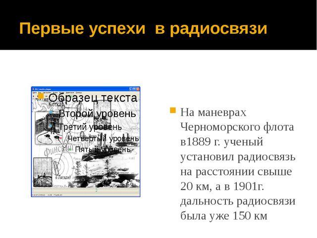 Первые успехи в радиосвязи На маневрах Черноморского флота в1889 г. ученый ус...