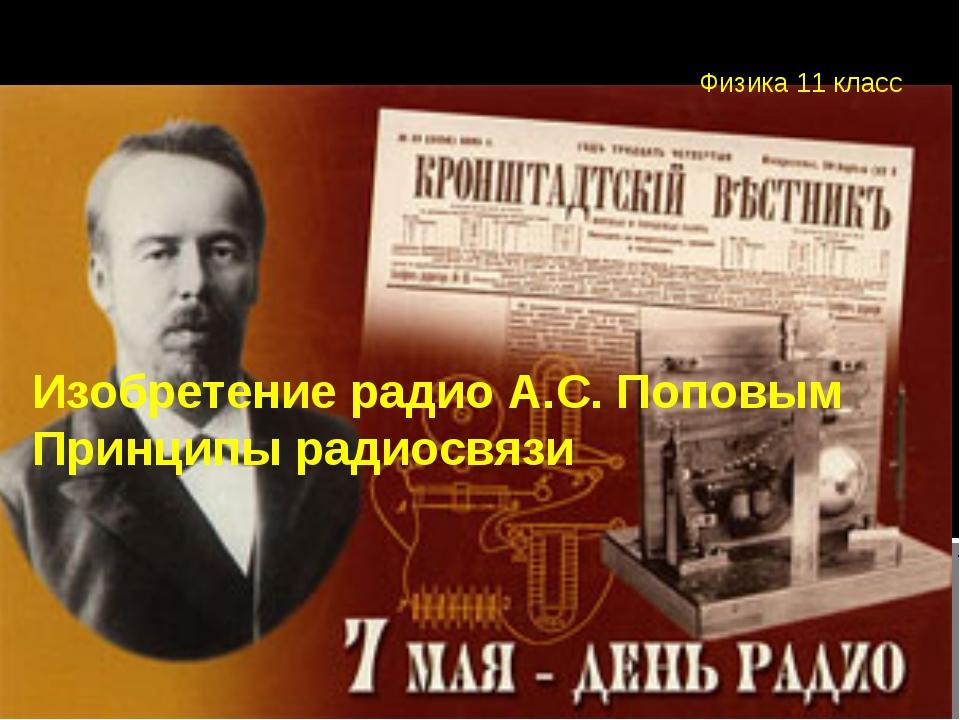 Изобретение радио А.С. Поповым Принципы радиосвязи Физика 11 класс