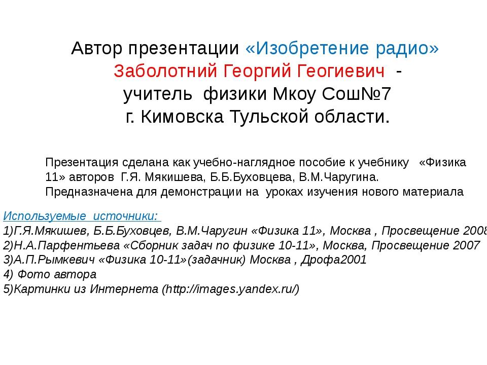 Автор презентации «Изобретение радио» Заболотний Георгий Геогиевич - учитель...