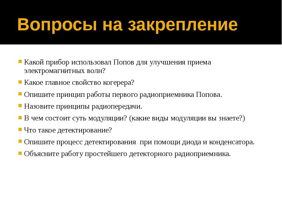 Вопросы на закрепление Какой прибор использовал Попов для улучшения приема эл...