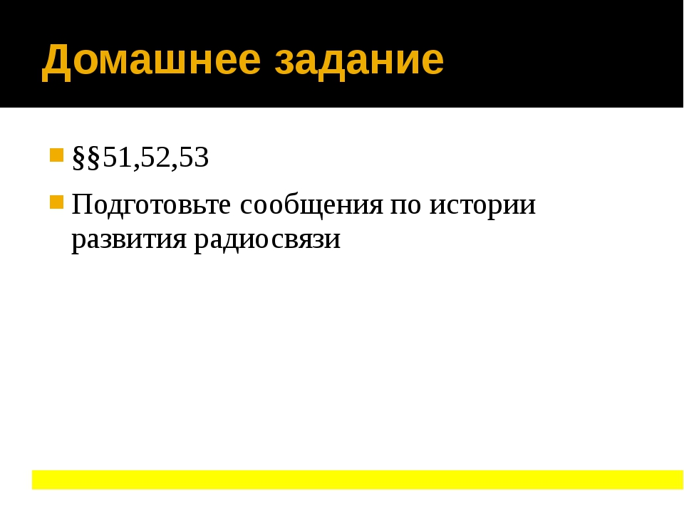 Домашнее задание §§51,52,53 Подготовьте сообщения по истории развития радиосв...