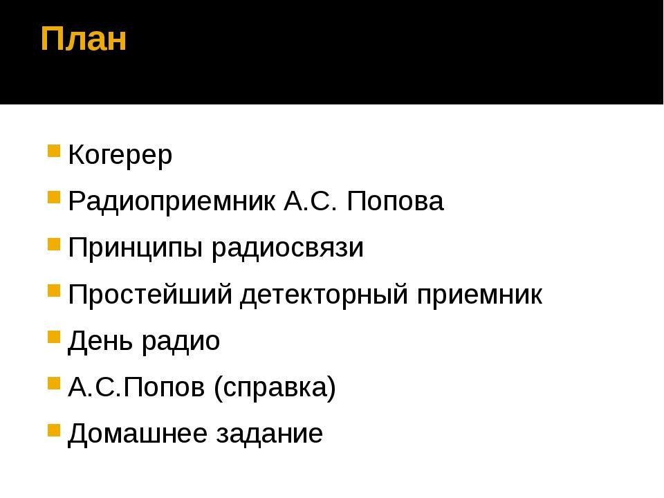 План Когерер Радиоприемник А.С. Попова Принципы радиосвязи Простейший детекто...