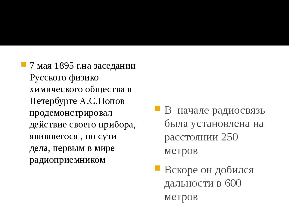 7 мая 1895 г.на заседании Русского физико-химического общества в Петербурге...