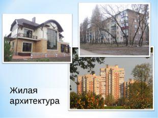 Жилая архитектура