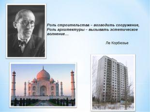 Роль строительства – возводить сооружение, Роль архитектуры – вызывать эстети