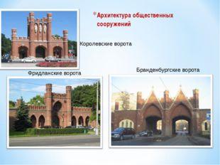 Архитектура общественных сооружений Королевские ворота Фридланские ворота Бра