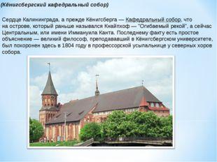 (Кёнигсбергский кафедральный собор) Сердце Калининграда, апрежде Кёнигсберга