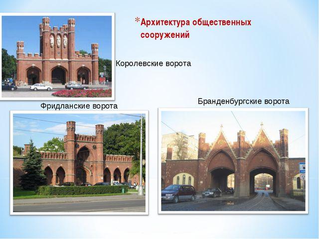 Архитектура общественных сооружений Королевские ворота Фридланские ворота Бра...