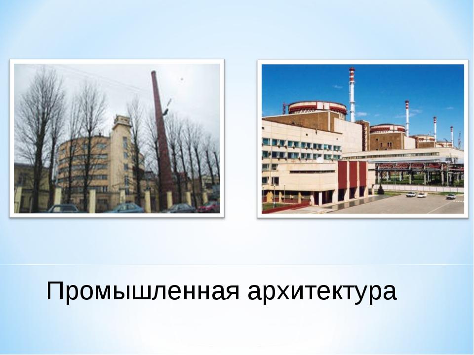 Промышленная архитектура