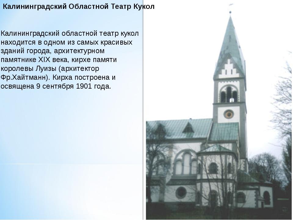 Калининградский областной театр кукол находится в одном из самых красивых зда...