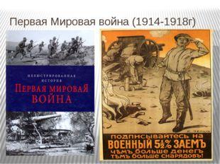 Первая Мировая война (1914-1918г)