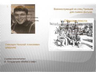 Съемки киноэпопеи ф. Бондарчука «Война и мир» Скворцов Николай Алексеевич (де