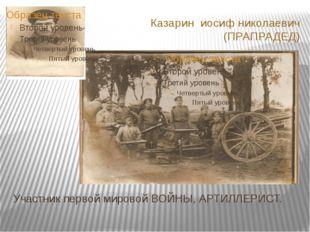 Участник первой мировой ВОЙНЫ, АРТИЛЛЕРИСТ. Казарин иосиф николаевич (ПРАПРАД