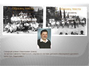 Скворцов роман Николаевич (папа) встречал саманту Смит в п./л. «Артек» в сост