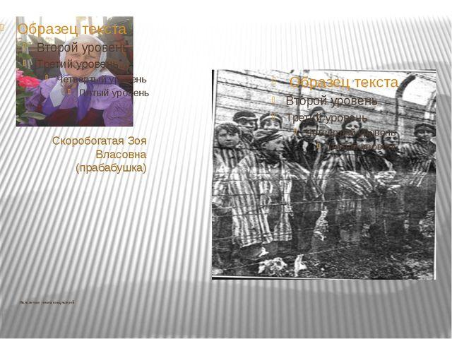 Малолетние узники концлагерей Скоробогатая Зоя Власовна (прабабушка)