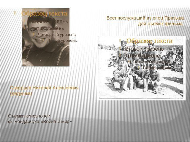 Съемки киноэпопеи ф. Бондарчука «Война и мир» Скворцов Николай Алексеевич (де...