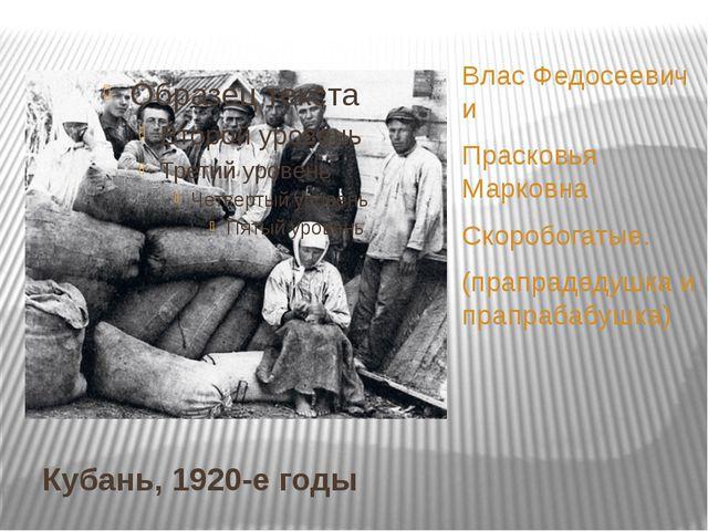 Кубань, 1920-е годы Влас Федосеевич и Прасковья Марковна Скоробогатые. (прапр...