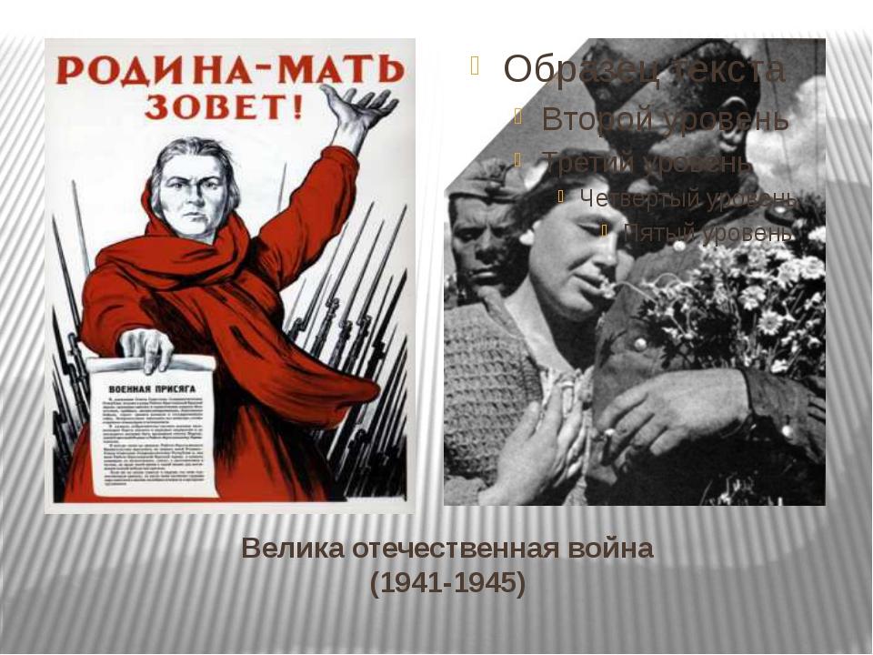 Велика отечественная война (1941-1945)