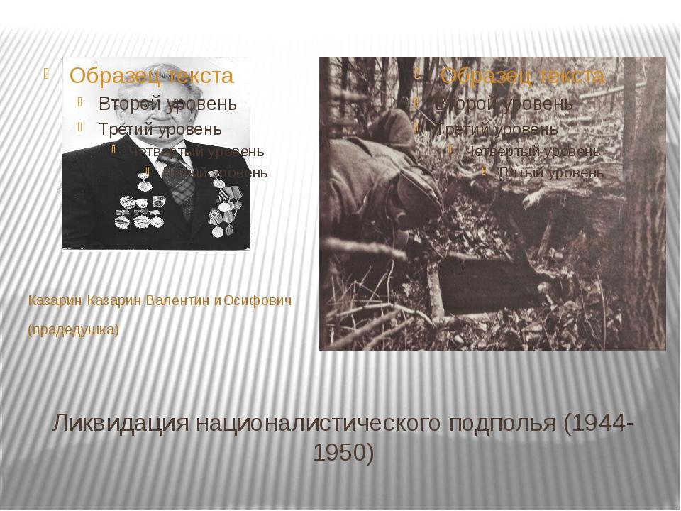 Ликвидация националистического подполья (1944-1950) Казарин Казарин Валентин...