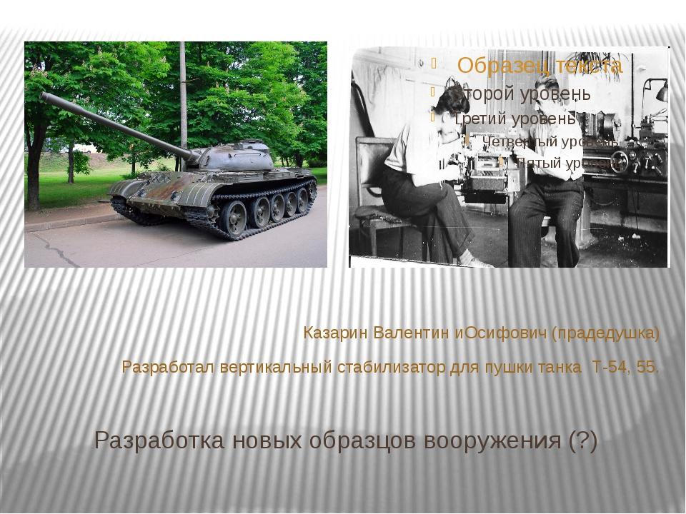 Разработка новых образцов вооружения (?) Казарин Валентин иОсифович (прадедуш...