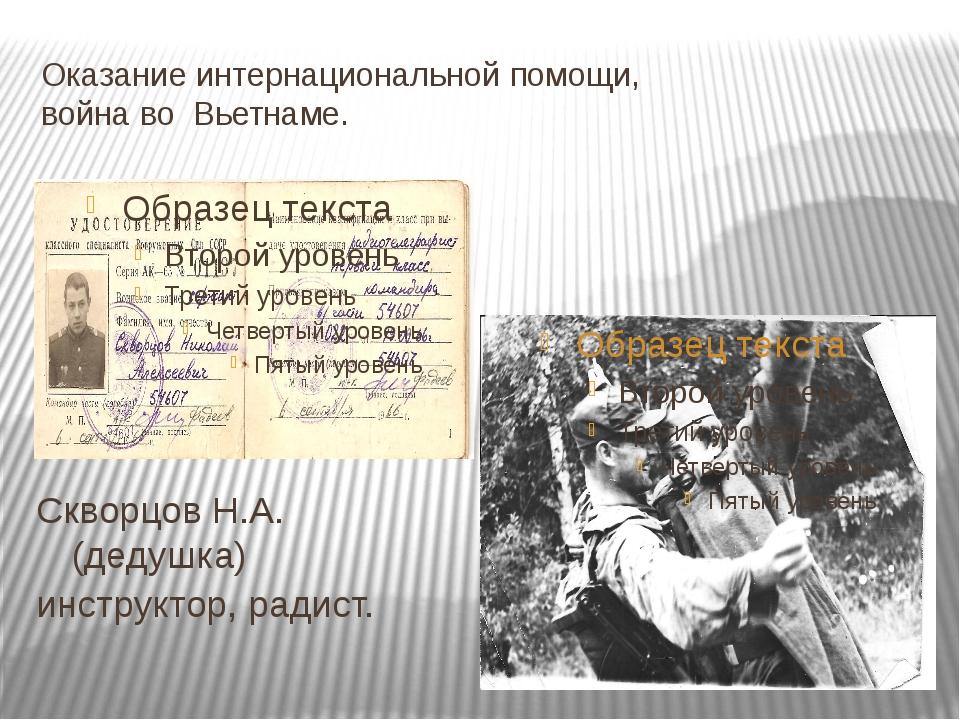 Оказание интернациональной помощи, война во Вьетнаме. Скворцов Н.А. (дедушка)...
