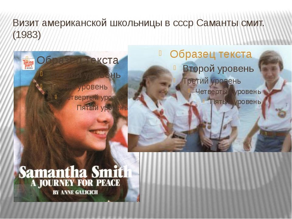 Визит американской школьницы в ссср Саманты смит.(1983)