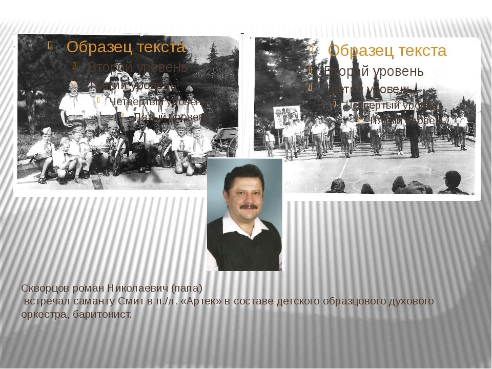 Скворцов роман Николаевич (папа) встречал саманту Смит в п./л. «Артек» в сост...