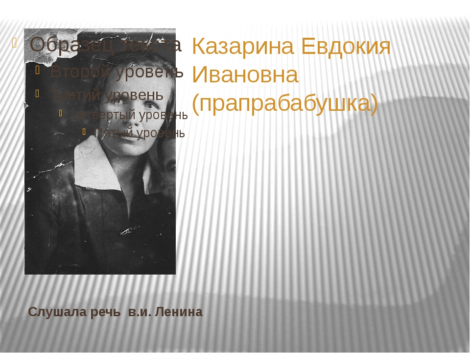 Слушала речь в.и. Ленина Казарина Евдокия Ивановна (прапрабабушка)