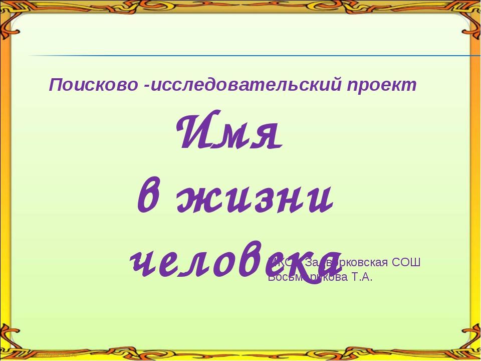 Поисково -исследовательский проект Имя в жизни человека МКОУ Задворковская С...