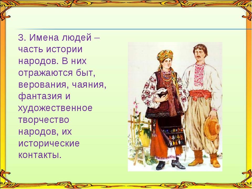 3. Имена людей – часть истории народов. В них отражаются быт, верования, чая...