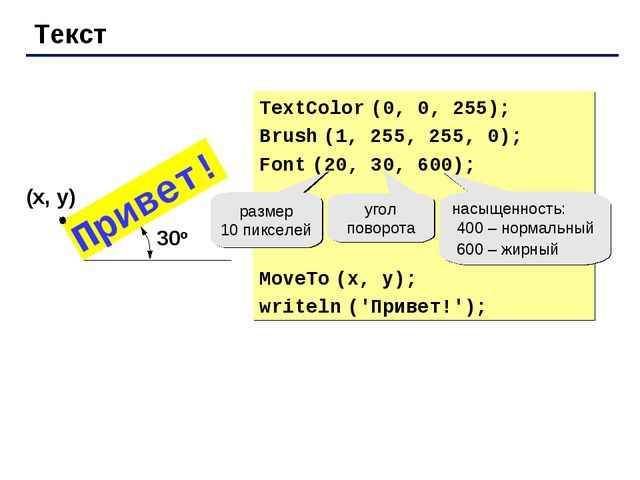 Текст TextColor (0, 0, 255); Brush (1, 255, 255, 0); Font (20, 30, 600); Move...