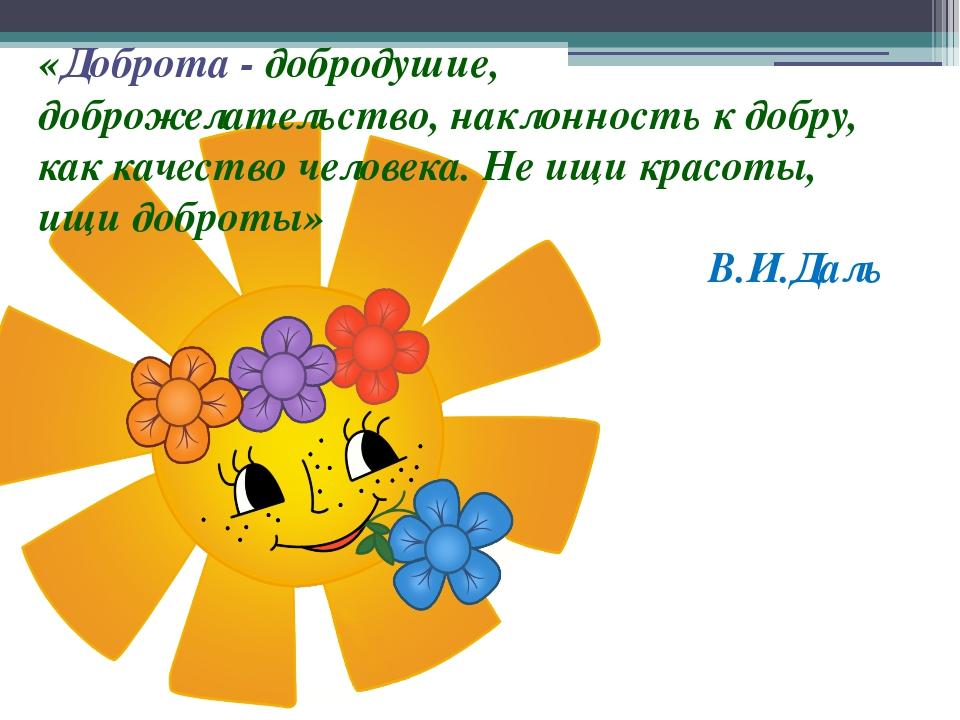 «Доброта - добродушие, доброжелательство, наклонность к добру, как качество ч...