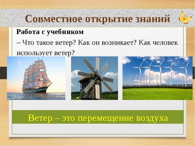 Совместное открытие знаний Работа с учебником – Что такое ветер? Как он возни...