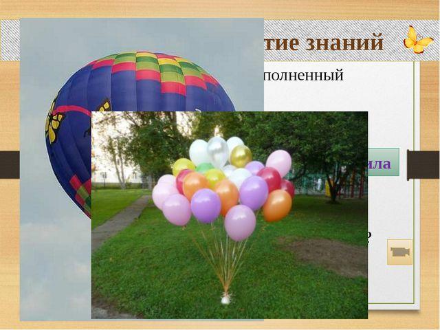 Совместное открытие знаний – Почему воздушный шарик, наполненный водородом, у...