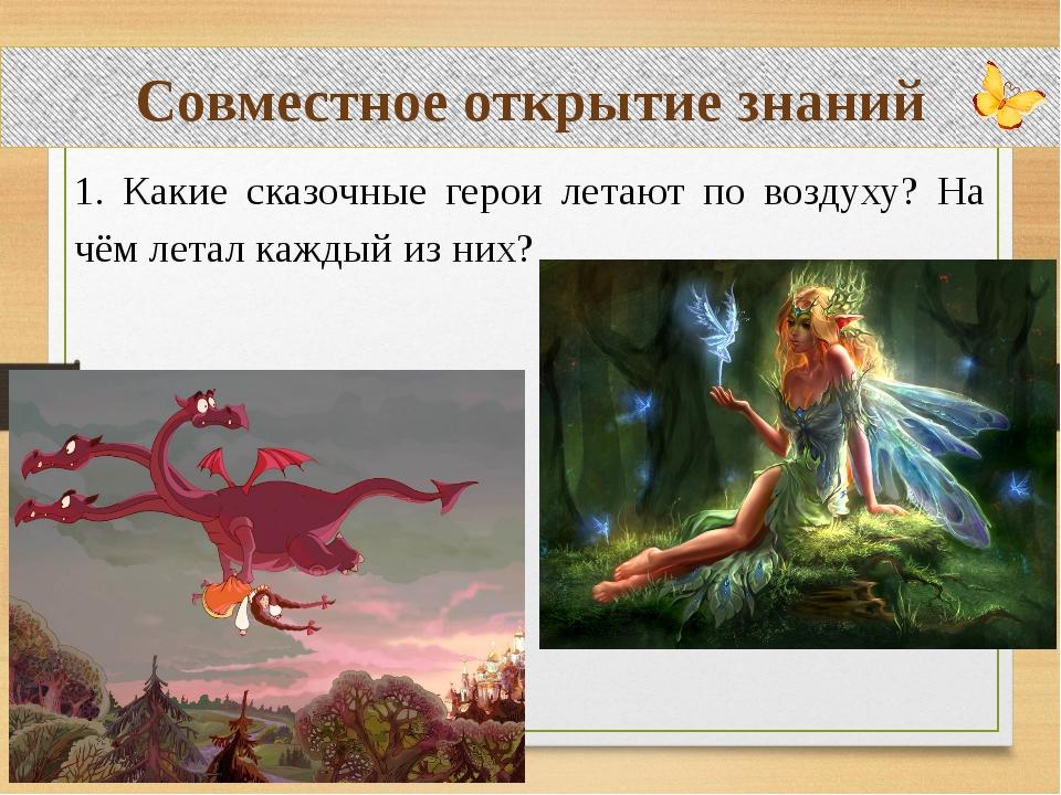 Совместное открытие знаний 1. Какие сказочные герои летают по воздуху? На чём...