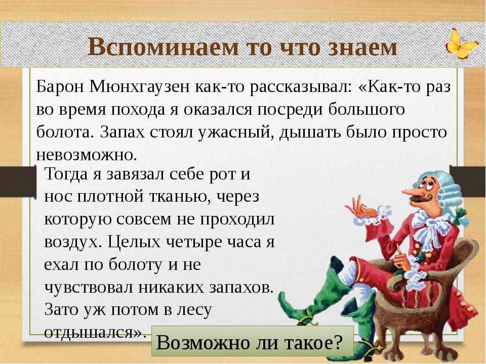 Вспоминаем то что знаем Барон Мюнхгаузен как-то рассказывал: «Как-то раз во в...