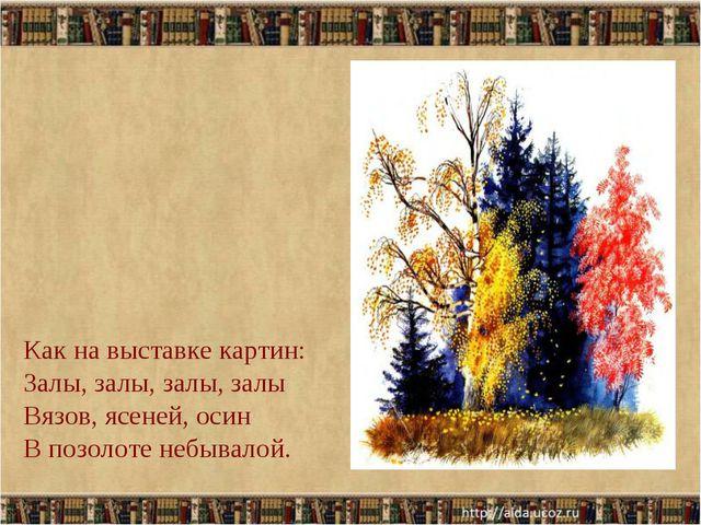 * Как на выставке картин: Залы, залы, залы, залы Вязов, ясеней, осин В позоло...