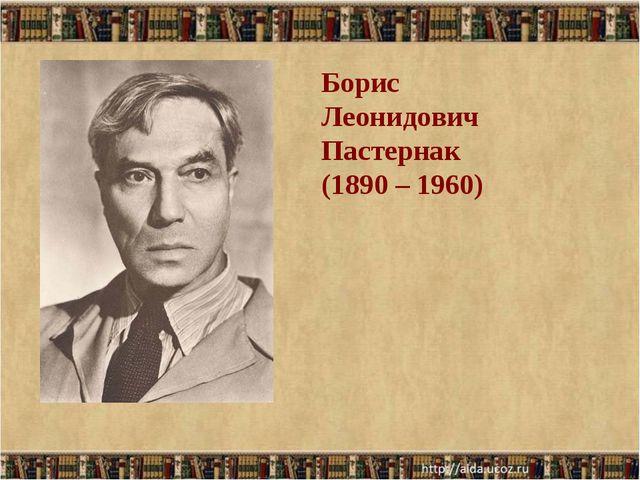 * Борис Леонидович Пастернак (1890 – 1960)