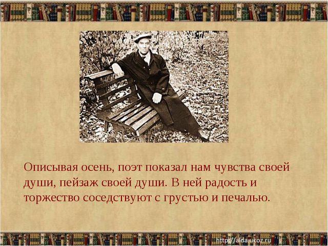 * Описывая осень, поэт показал нам чувства своей души, пейзаж своей души. В н...