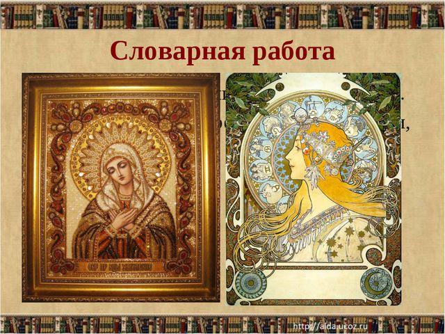 Словарная работа Лик - изображение лица святого на иконе. Фата- легкое женско...
