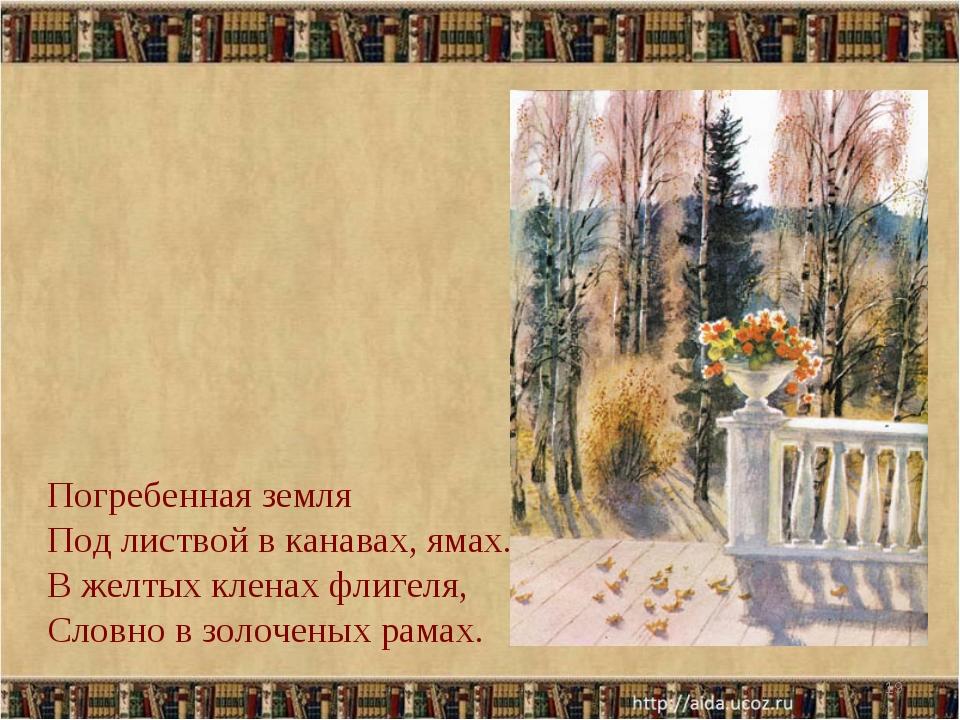 * Погребенная земля Под листвой в канавах, ямах. В желтых кленах флигеля, Сло...