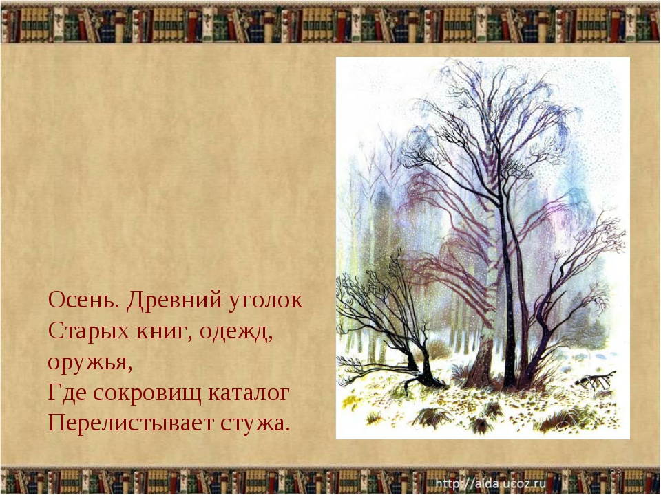 * Осень. Древний уголок Старых книг, одежд, оружья, Где сокровищ каталог Пере...
