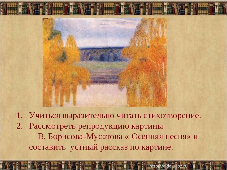 * Учиться выразительно читать стихотворение. Рассмотреть репродукцию картины...