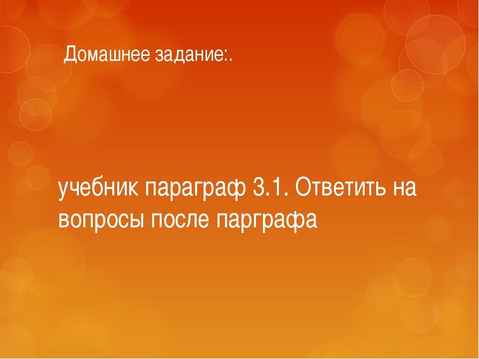 Домашнее задание:. учебник параграф 3.1. Ответить на вопросы после парграфа