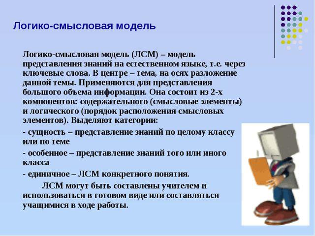 Логико-смысловая модель Логико-смысловая модель (ЛСМ) – модель представления...