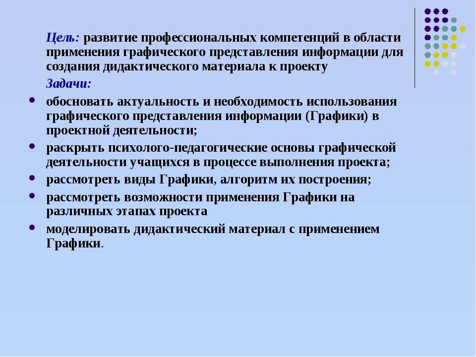 Цель: развитие профессиональных компетенций в области применения графическог...
