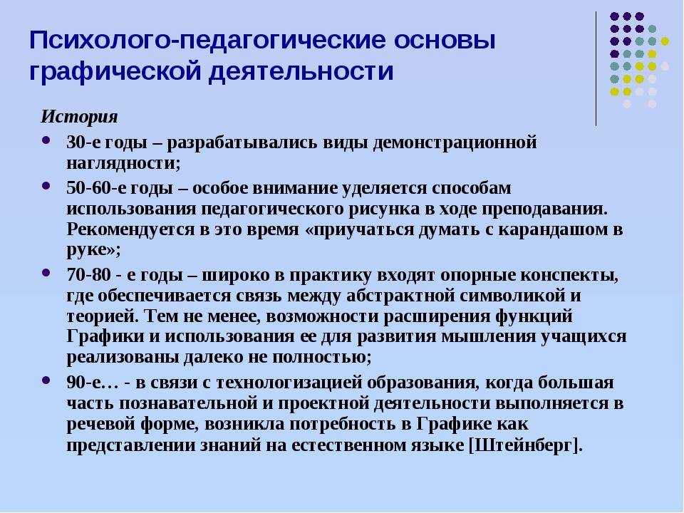 Психолого-педагогические основы графической деятельности История 30-е годы –...