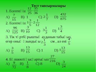 Тест тапсырмалары Есептеңіз: А) В) 1 С) D) 2. Есептеңіз: А) В) С) D) 3. Тік т