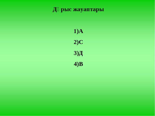 Дұрыс жауаптары А С Д В