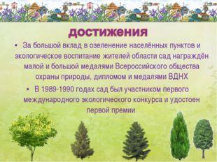 За большой вклад в озеленение населённых пунктов и экологическое воспитание ж
